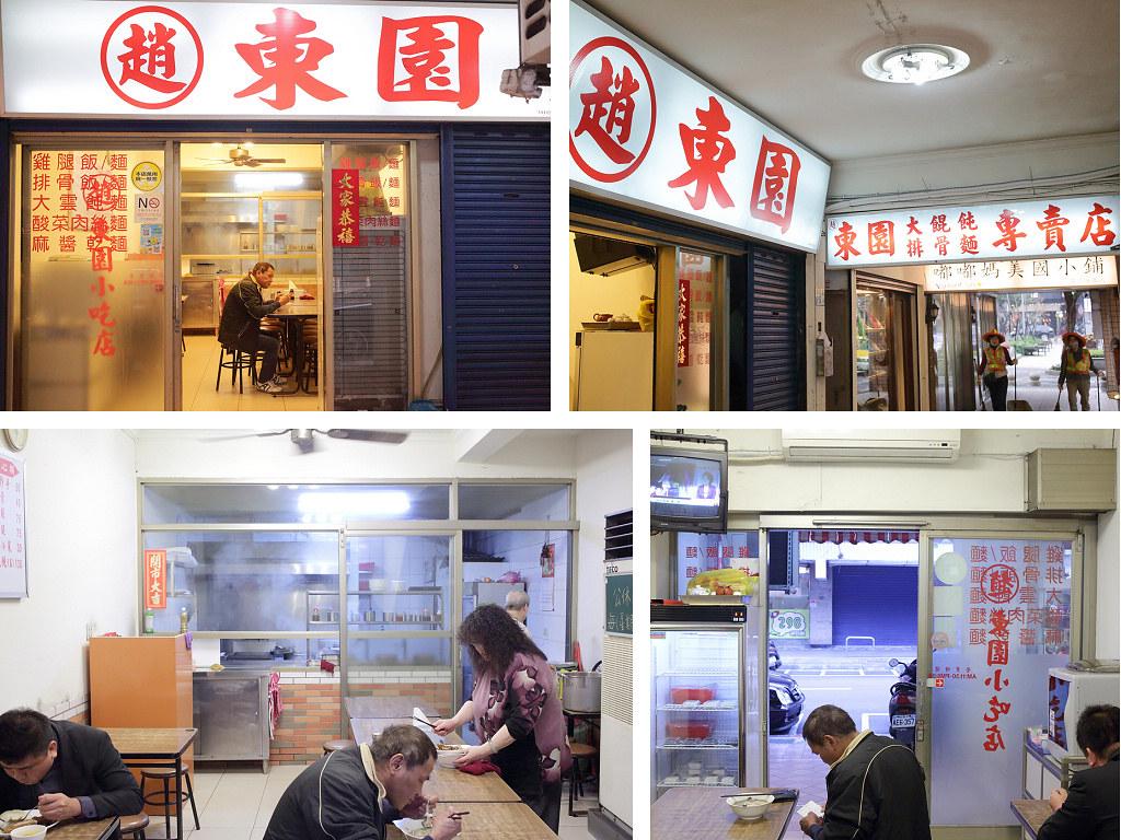 20140218萬華-張記東園小吃店 (2)