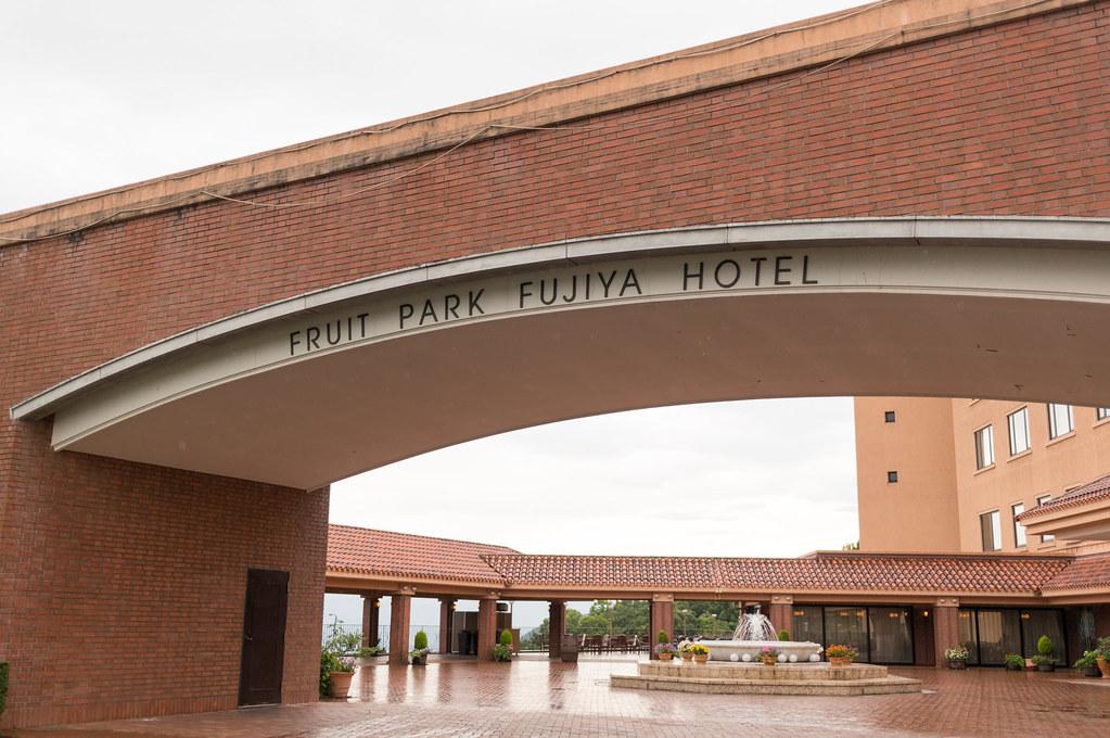 フルーツパーク富士屋ホテル入口