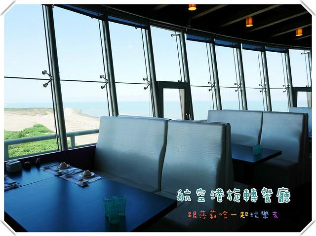 桃園航空港旋轉餐廳 (1)
