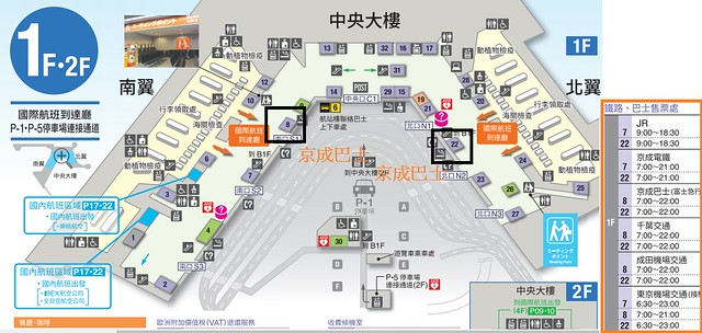 京成巴士第一航廈