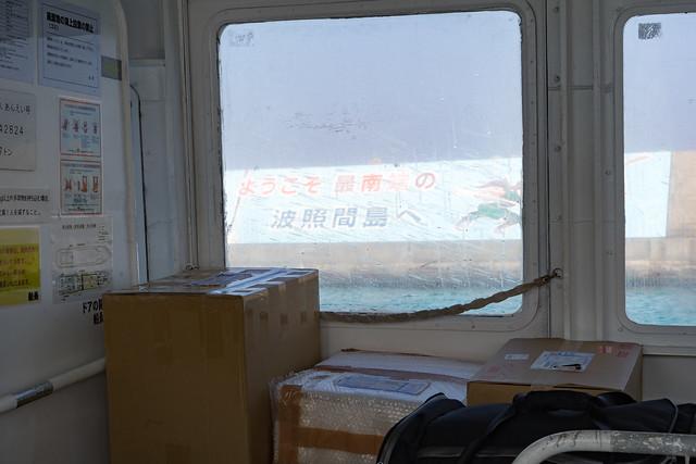 博多→那覇→石垣→波照間の旅-146.jpg