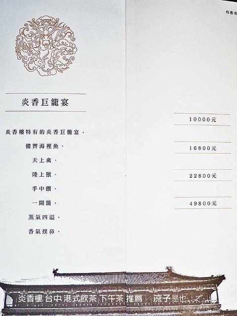炎香樓 台中 港式飲茶 下午茶 推薦 12