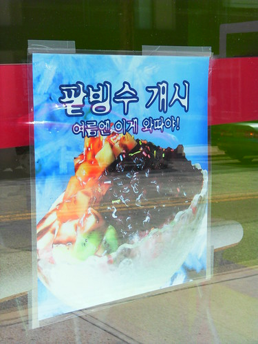 Patbingsu poster