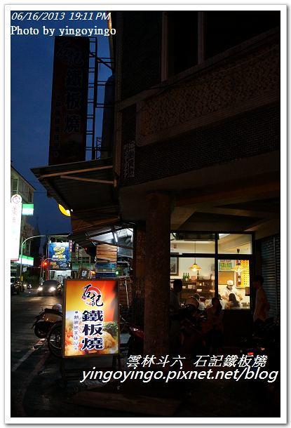 雲林斗六_石記鐵板燒20130616_DSC04389