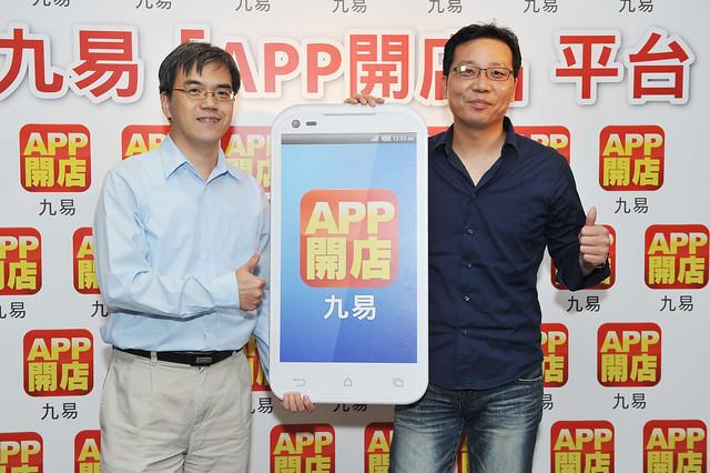 九易購物「APP開店」平台 由電子商務黃金團隊領軍 激戰行動購物市場!