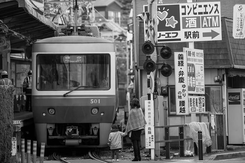 Koshigoe Station Kanagawa Japan