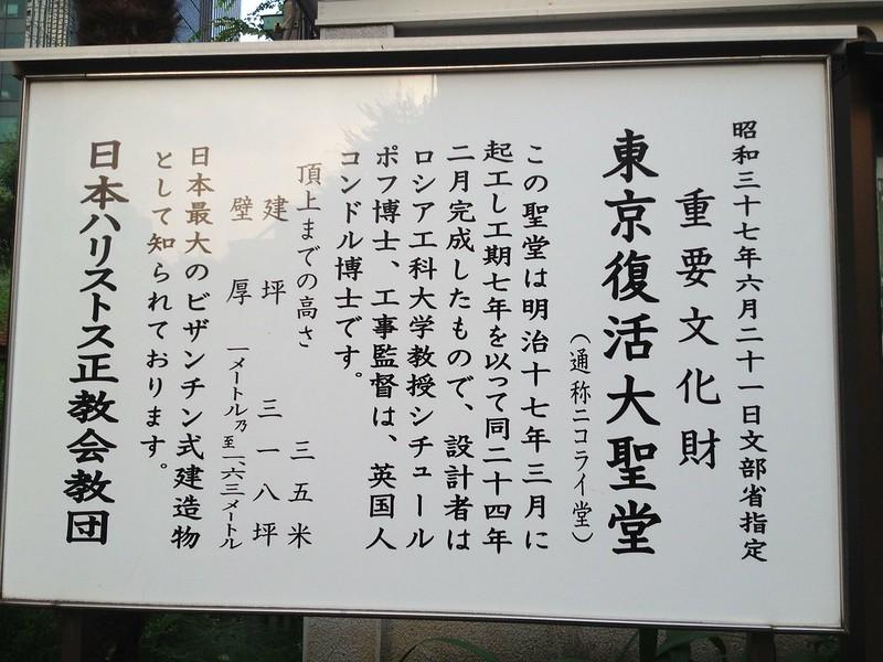 東京復活聖堂の説明 by haruhiko_iyota