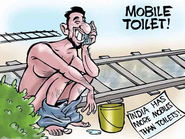 शौचालय बनाम मोबाइल फोन