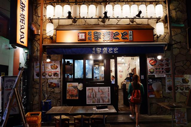 2013.09.17 東京day 1 上野便宜鰻魚飯 名代宇奈とと