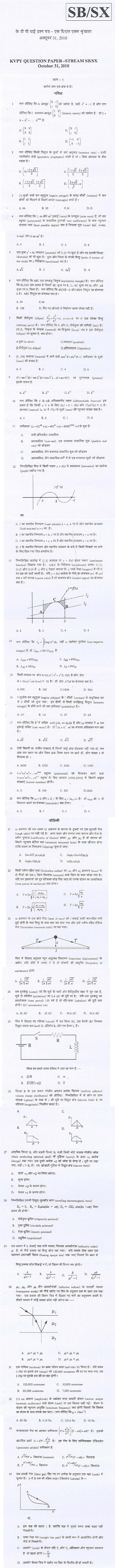 KVPY 2010 SB / SX Question Papers (Hindi Version)