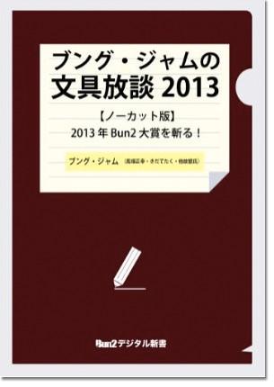 12月3日(火)Bun2デジタル新書「ブング・ジャムの文具放談 2013」Kindle版発行です!