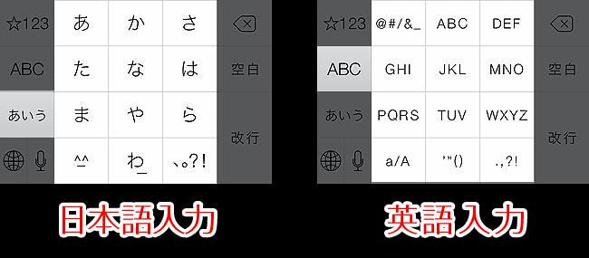 左: 日本語入力の配置 / 右: 英語入力の配置