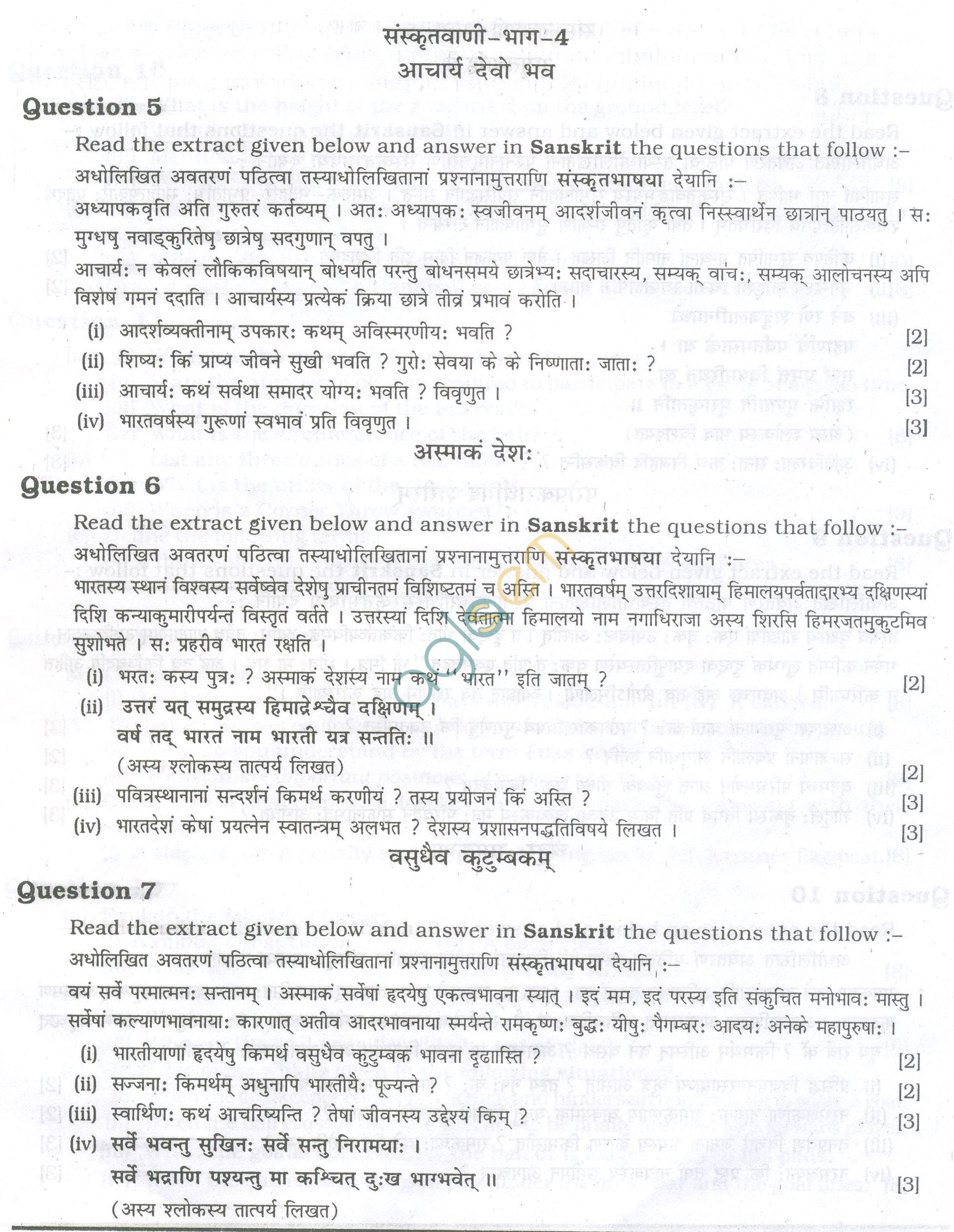 ICSE Question Papers 2013 for Class 10 - Sanskrit
