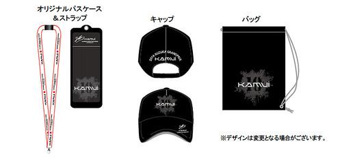 2014F1日本GP小林可夢偉応援席特典グッズ(鈴鹿サーキット リリースより)