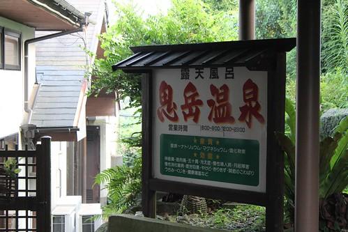 コンカナ王国_鬼岳温泉