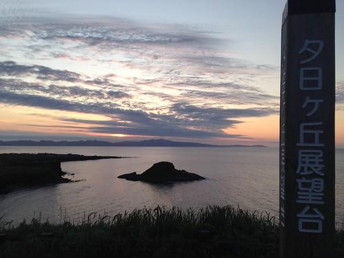 rishiri-island-sunset-observatory-signboard
