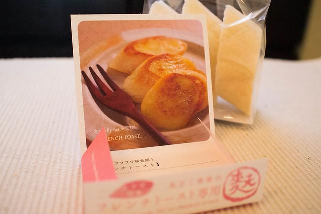 麸レンチトースト
