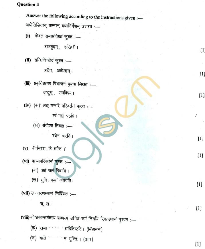 ICSE Class 10Sanskrit Sample Paper