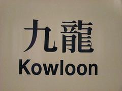 073 Station Kowloon