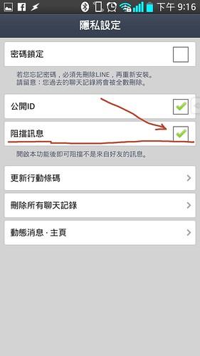 告別 LINE 該死廣告垃圾 – 阻擋訊息功能推出 @3C 達人廖阿輝