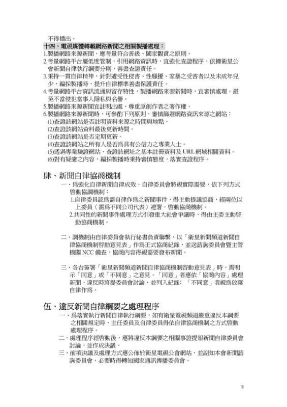 discipline_Page_8