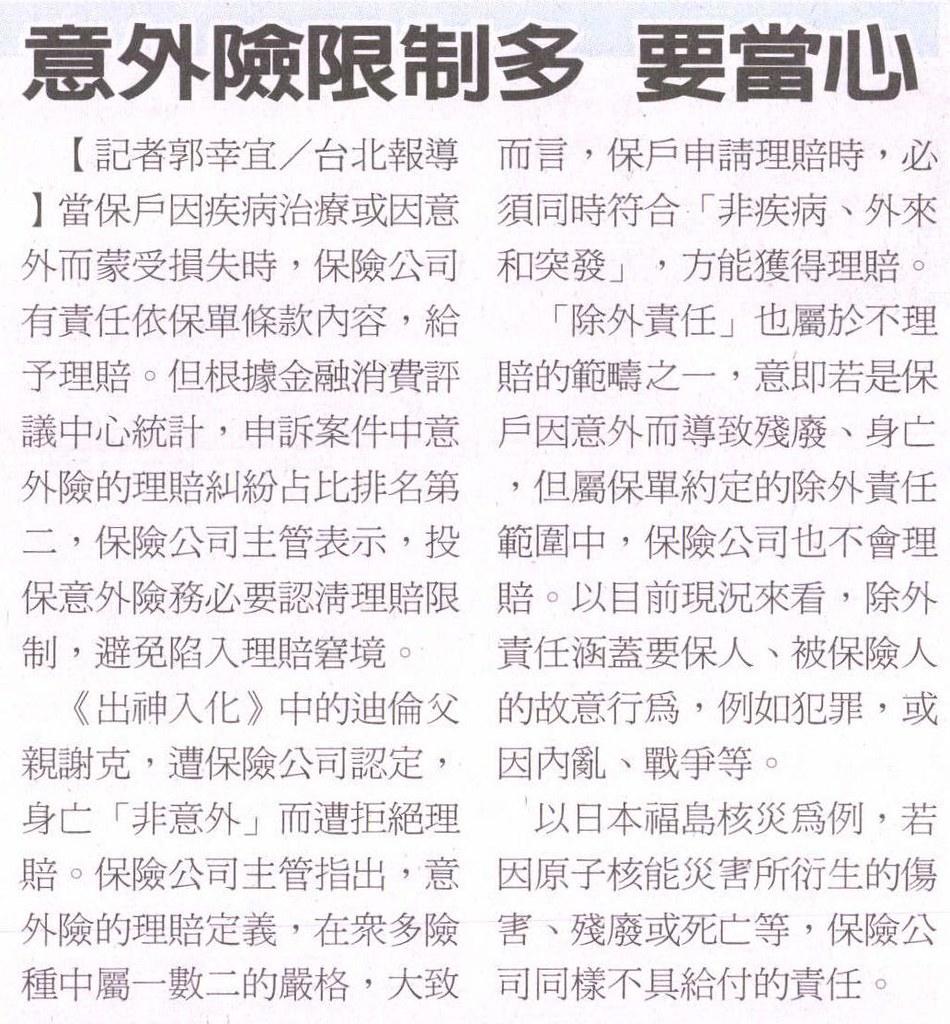 20140104[經濟日報]意外險限制多 要當心