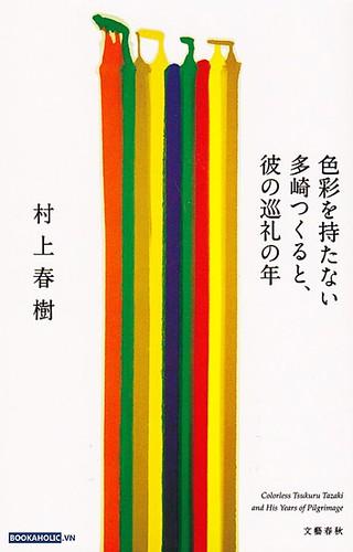 色彩を持たない多崎つくると、彼の巡礼の年 (Japan)
