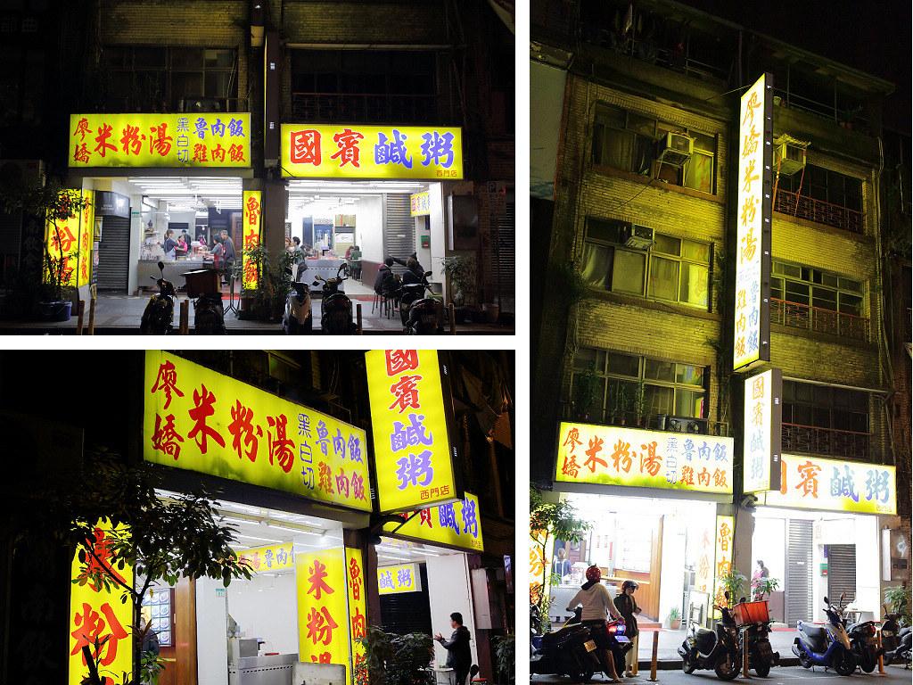 20140105萬華-廖嬌魯肉飯、米粉湯 (2)