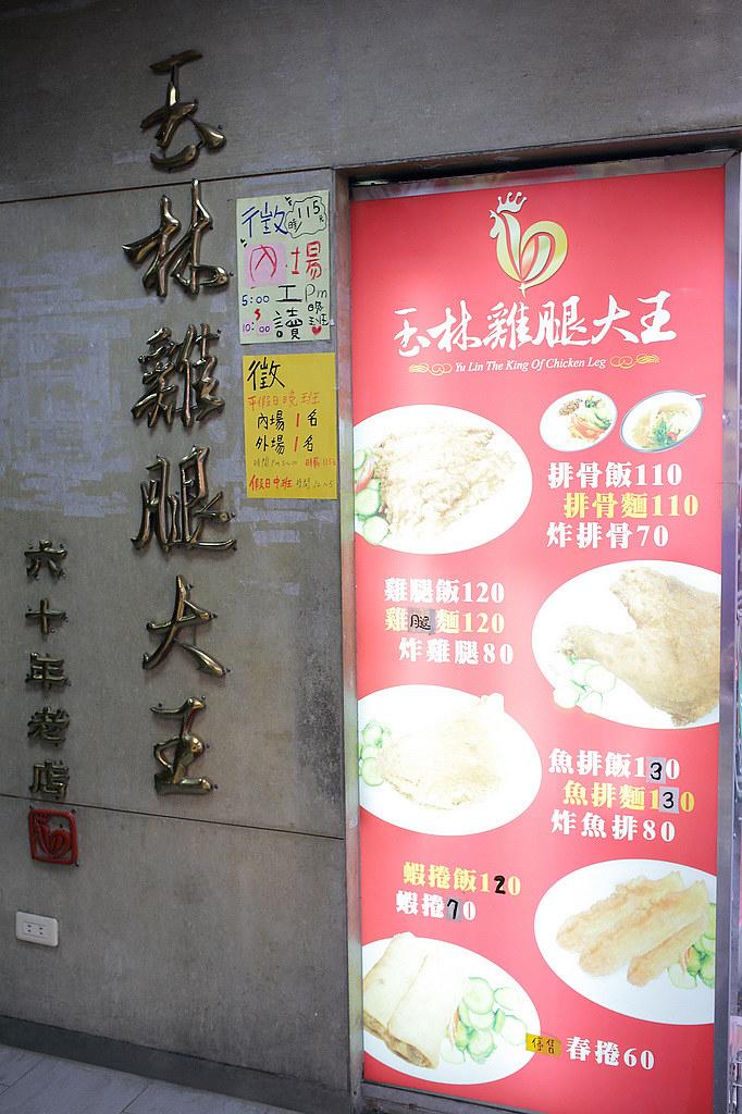 20140225萬華-玉林雞腿大王 (1)