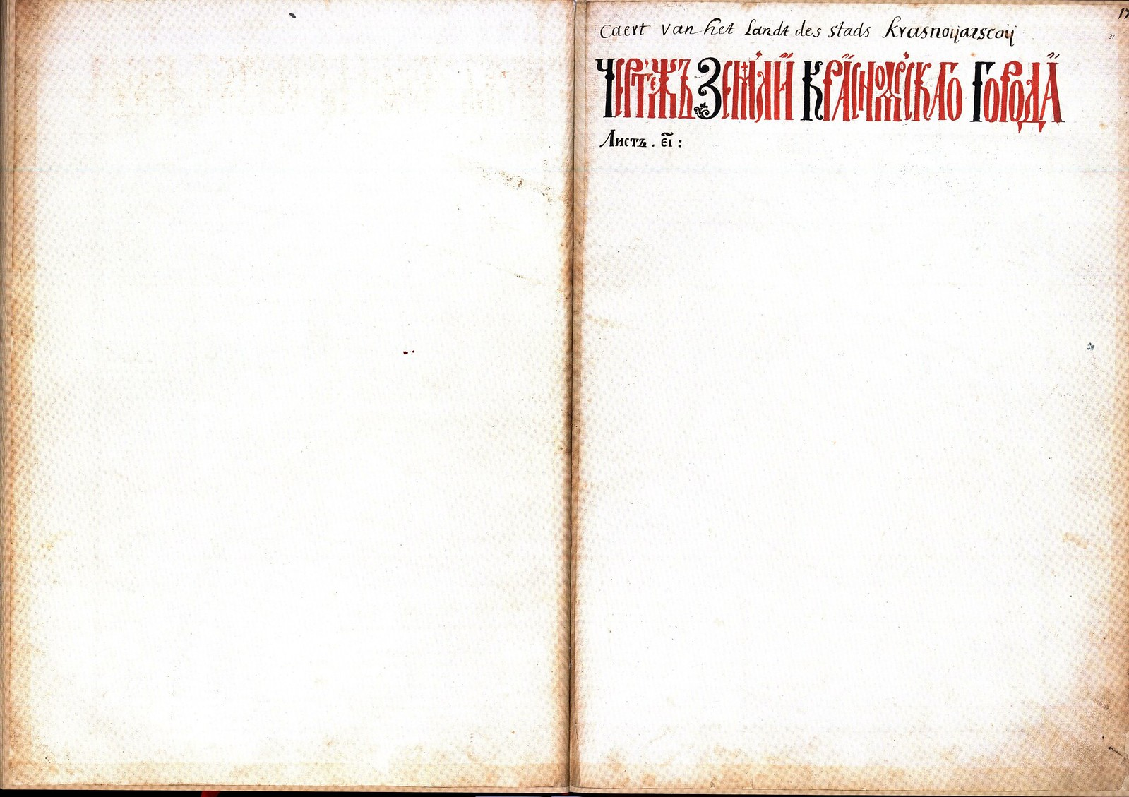 33. Красноярск