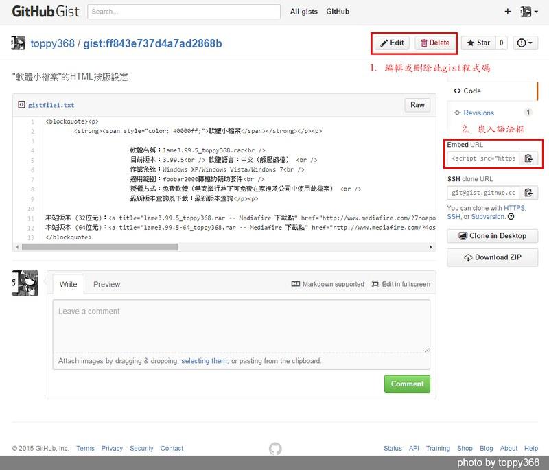 GitHub Gist 軟體小檔案