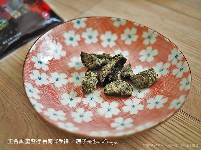 正合興 蜜餞行 台南伴手禮 8