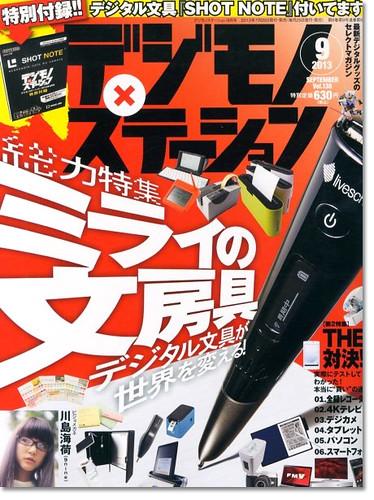 7月25日(木)発売「デジモノステーション」巻頭特集と連載に掲載!