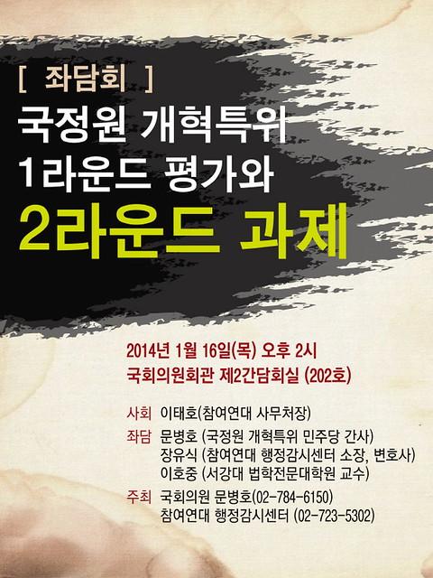 20140116_[좌담회] 국정원 개혁특위 1라운드 평가와 2라운드 과제 (웹자보)
