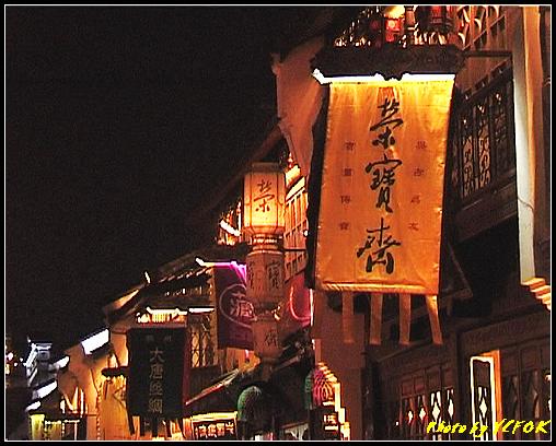杭州 吳山天風景區 (清河坊) - 077 (夜景)