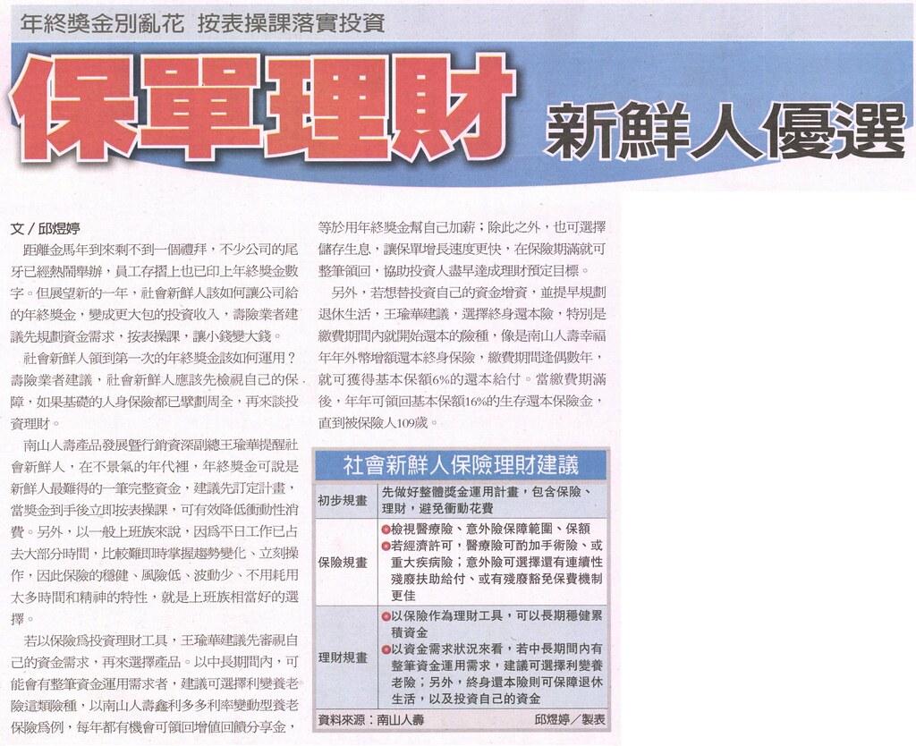 20140125[經濟日報]保單理財 新鮮人優選--年終獎金別亂花 按表操課落實投資
