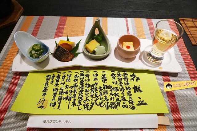 Shogetsu Grand Hotel - Shogetsu style seasonal dinner