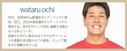 wataruochi