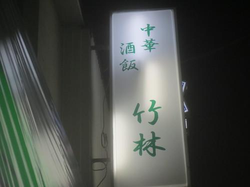 竹林(桜台)