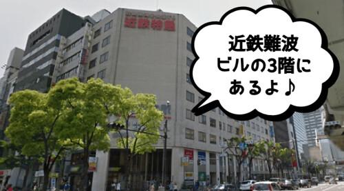 ミュゼ 近鉄難波ビル店