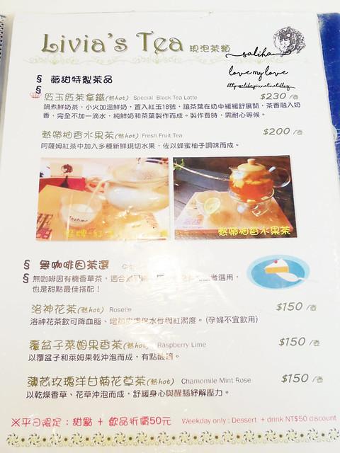 新店碧潭水岸風景區餐廳美食推薦薇甜menu菜單 (4)