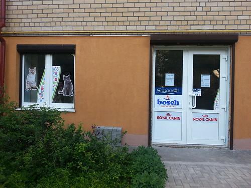 Ветаптека «Багира» на Аксакова