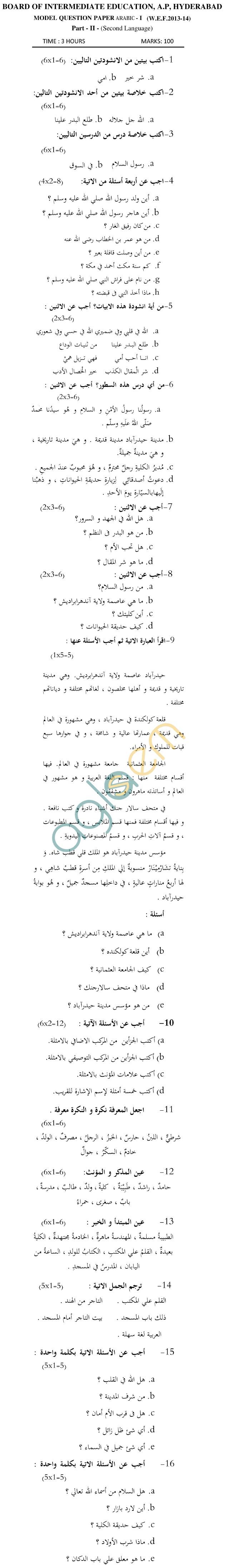 AP Inter 1st Year Model Paper Part 2 Arabic – AglaSem Schools