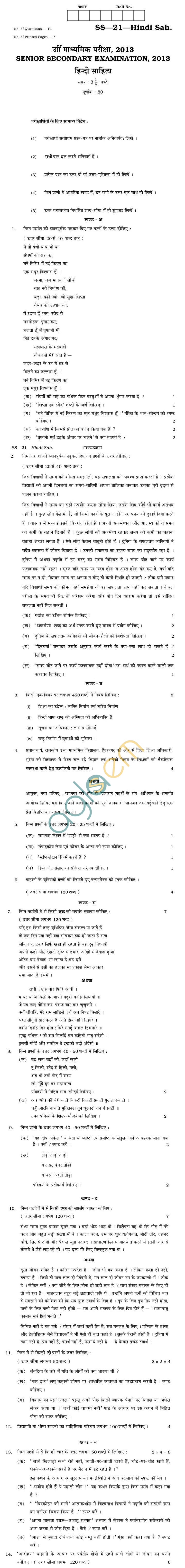 Rajasthan Board Sr. Secondary Hindi Sahitya Question Paper 2013
