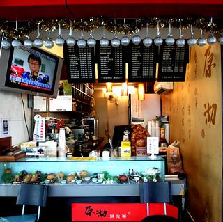 原沏鮮泡茶(公館店面)