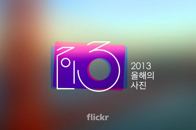 로고: 2013년 최고 사진