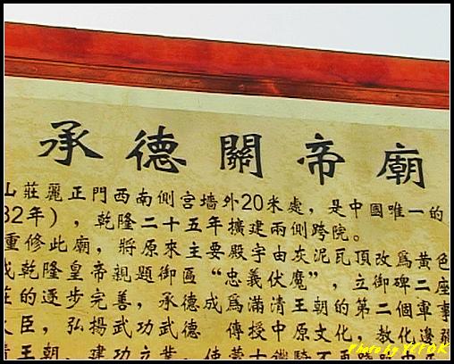 承德 關帝廟 - 000 (清朝皇家的關帝廟簡介)