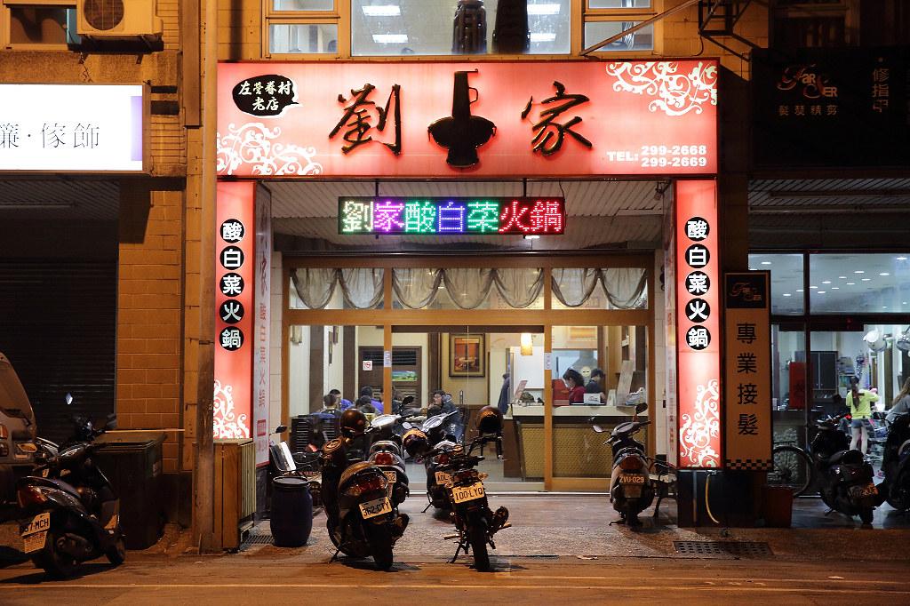 20140308台南-劉家酸菜鍋 (1)
