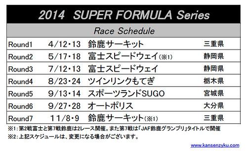 2014SFレーススケジュール