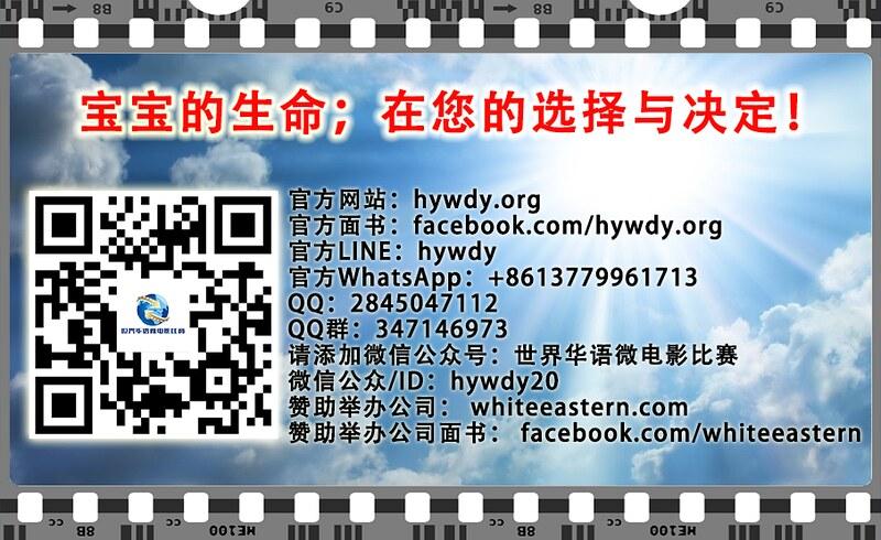 通过『世界华语微电影比赛』挽救每天被堕掉的120,000个无辜小生命! 13862874284_563df82893_c